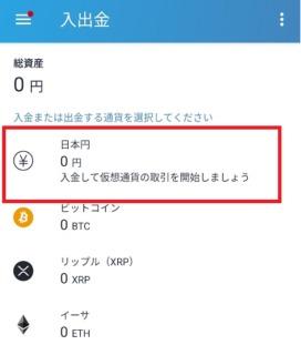 入出金画面で「日本円」をタップ