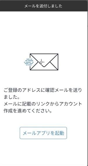 メールアドレス登録完了