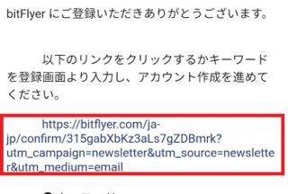 メールのリンク記載部分