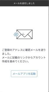 アプリ メール送信の確認画面