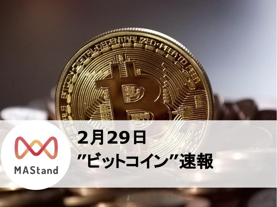 ビットコイン28万ニュース