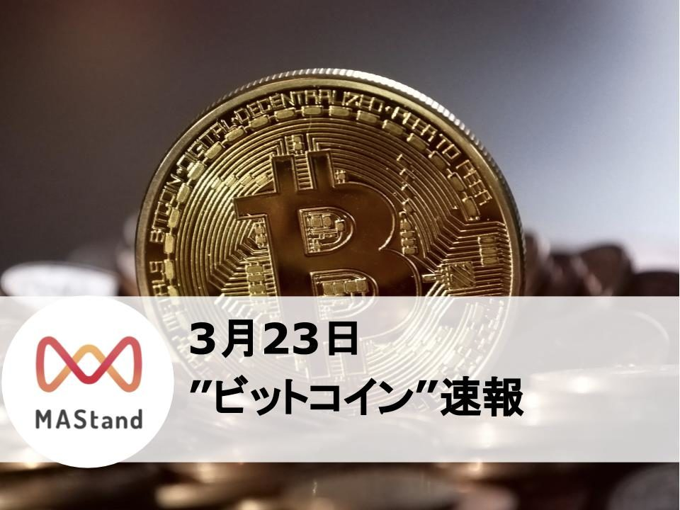 ビットコイン最新ニュース