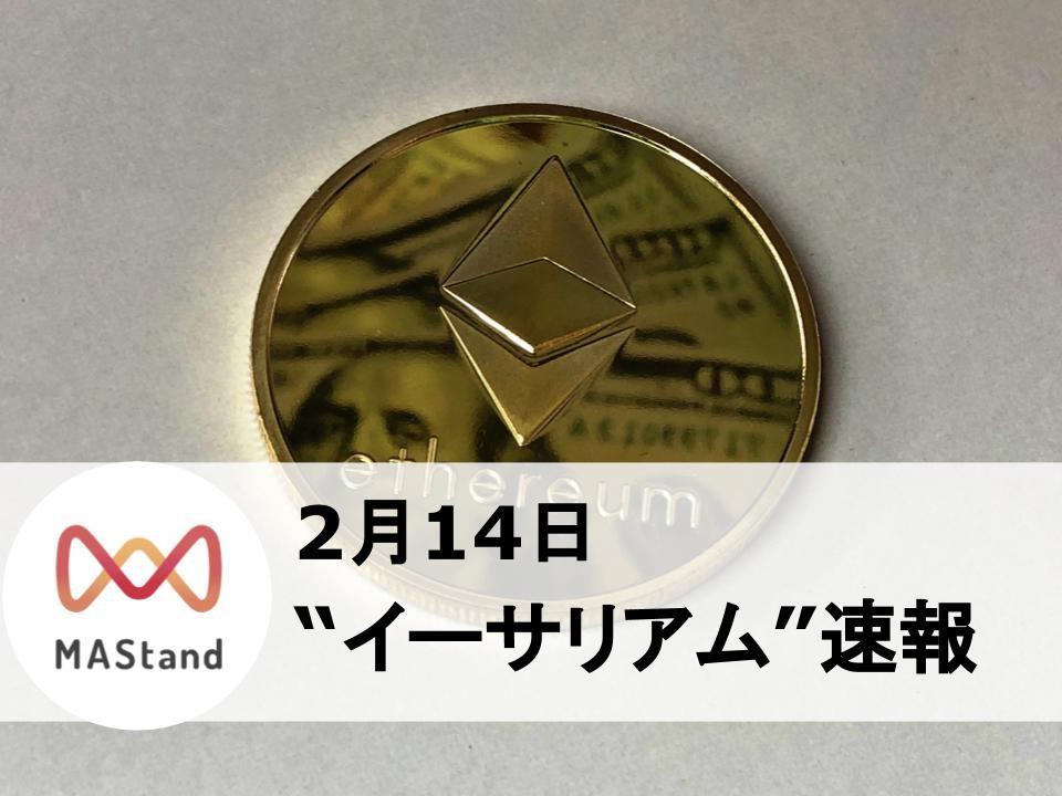 イーサリアム速報アイキャッチ0214