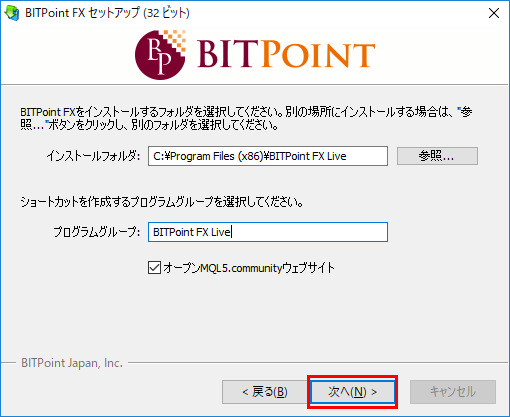 BITPoint公式サイト内のMT4ダウンロード先を確定