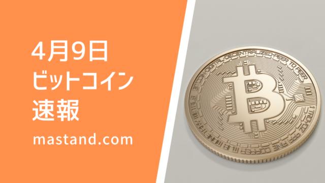 ビットコイン4月9日ニュース