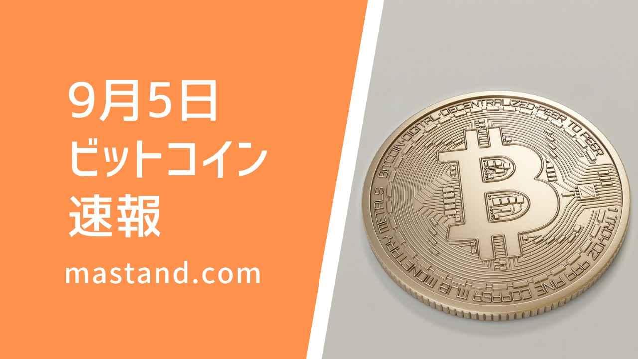 zaifで重大なエラーが発生!10億ビットコインが0円で購入できるエラー   海外の仮想通貨ニュース速報