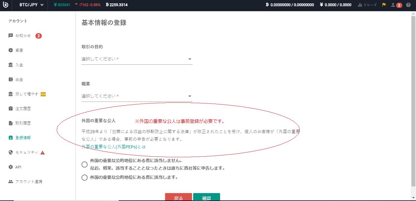 bitbankの基本情報の登録-外国の重要な公人
