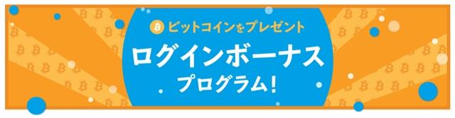 ビットフライヤー 評判 キャンペーン4