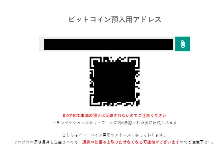 暗号資産(仮想通貨)の入金「預入用アドレス」表示画面