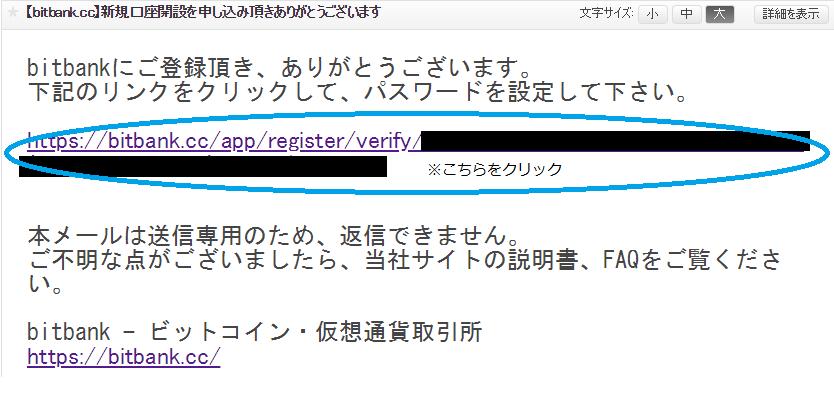 bitbank口座登録のメール認証