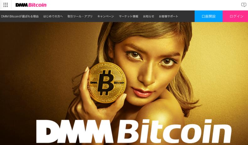 DMMbitcoinトップページ