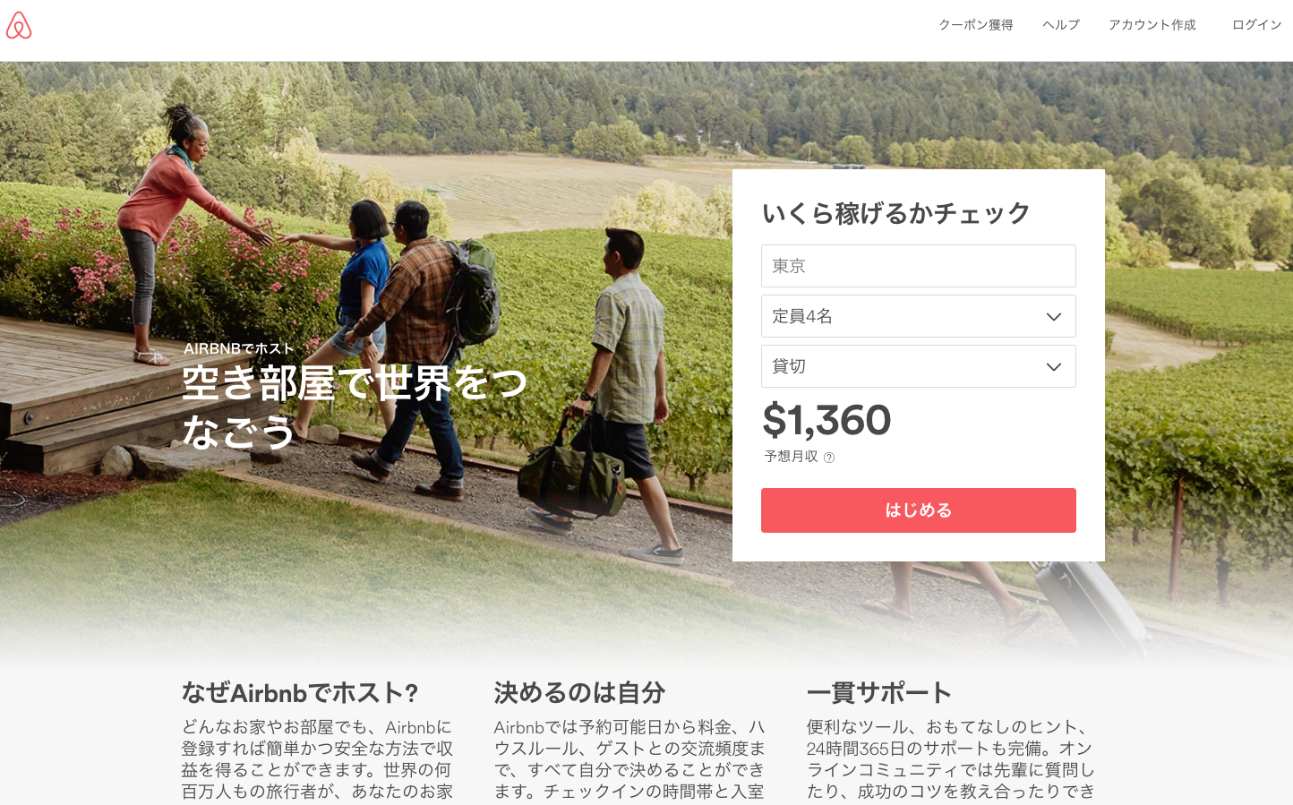airbnb副業