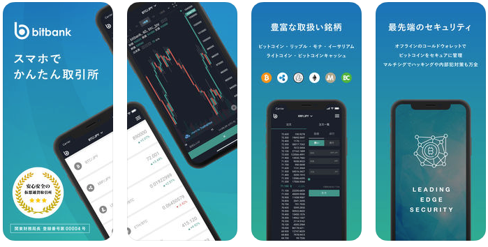 bitbankアプリ