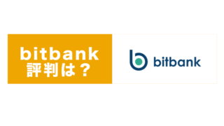 bitbank評判