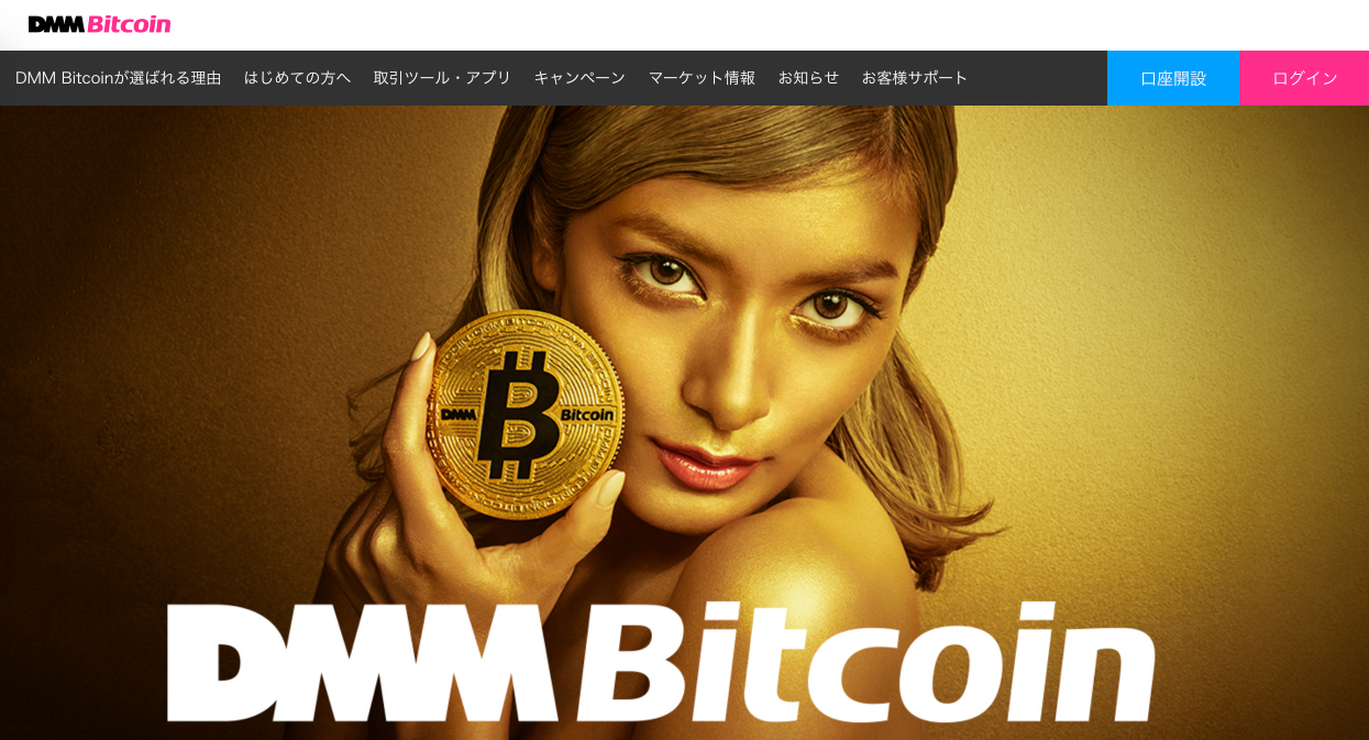 dmmbitcoinトップ