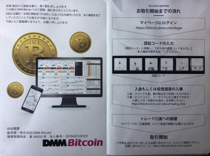 DMM bitcoinはがき