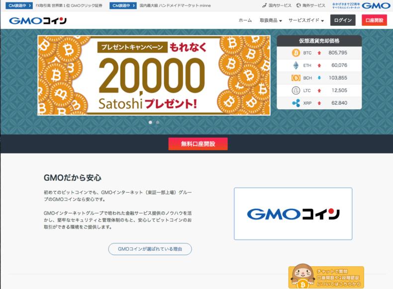 GMOコインのトップページ