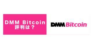 DMMbitcoin口コミ評判