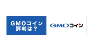 GMOコイン評判