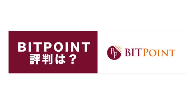 bitpoint評判