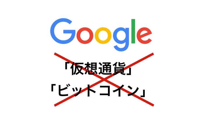 Google仮想通貨禁止