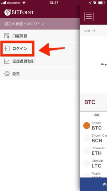 BITpointLiteスマホアプリのログイン