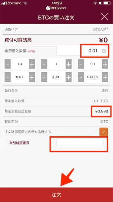 BITpointLiteスマホアプリで購入時の注文画面
