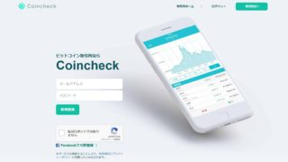 Coincheckトップ