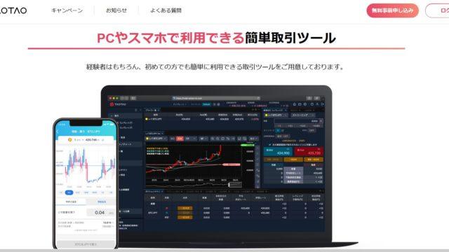 taotaoのトップページ