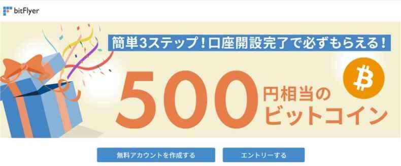 口座開設完了でもれなく500円相当のビットコインがもらえるキャンペーン!