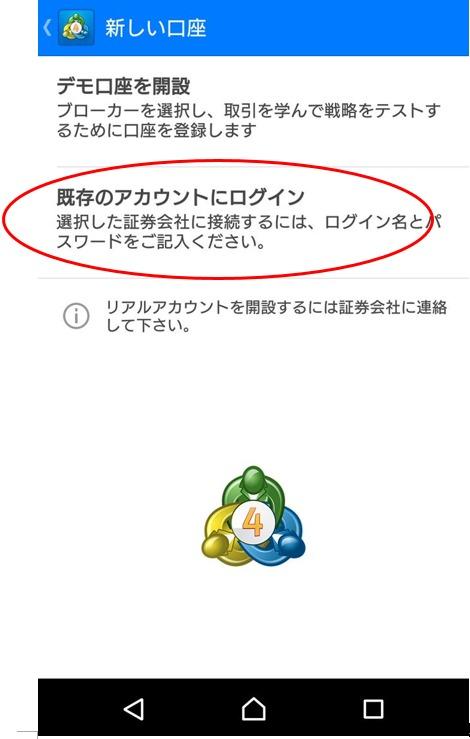 MT4のスマホアプリでの取引アカウントへのログイン