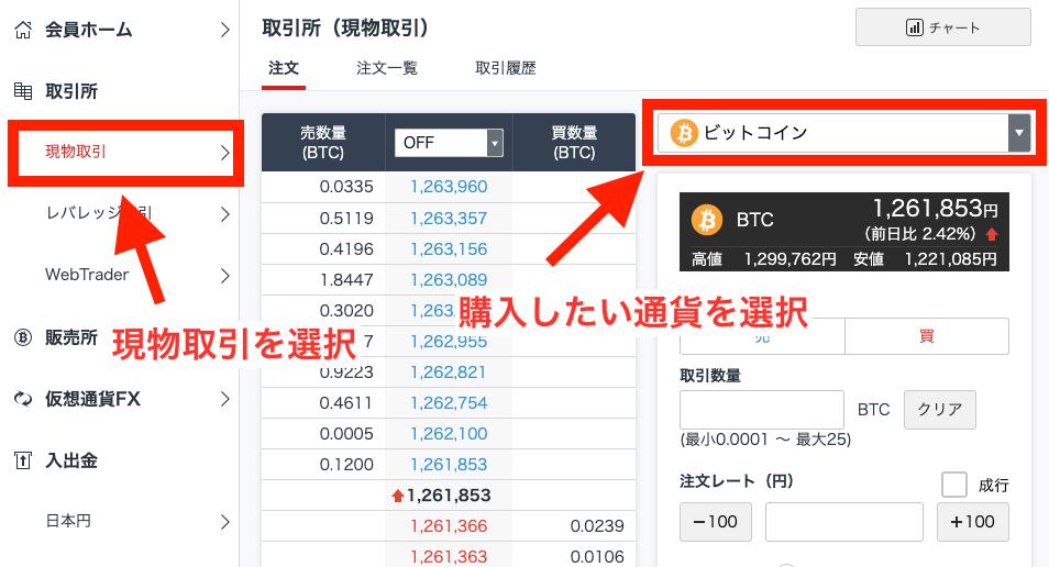 購入したい暗号資産(仮想通貨)を選択