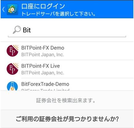 MT4のスマホアプリでの取引アカウントでbitpoint選択
