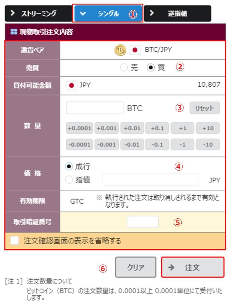 BITPointリッチWEB取引ツールのシングル注文