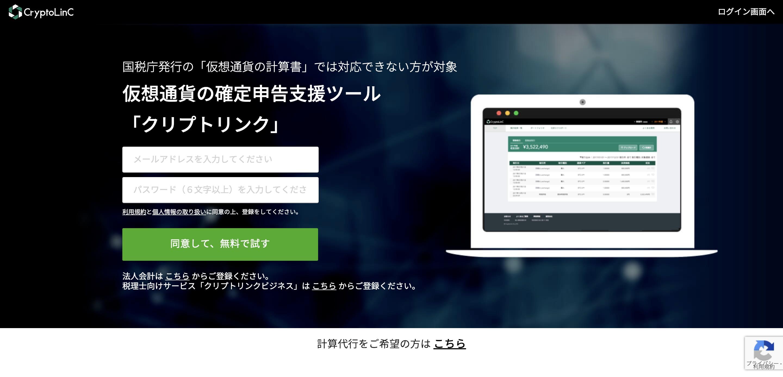 暗号資産(仮想通貨)の確定申告用収支計算ツール「クリプトリンク」