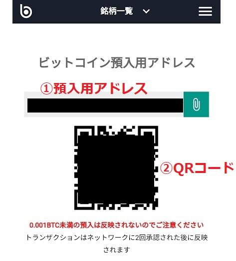 スマホ暗号資産(仮想通貨)入金手順③