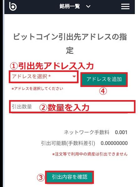 スマホ暗号資産(仮想通貨)出金手順③