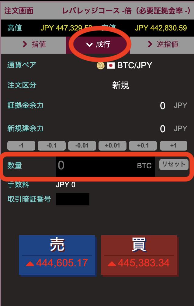 BITPOINT成行注文