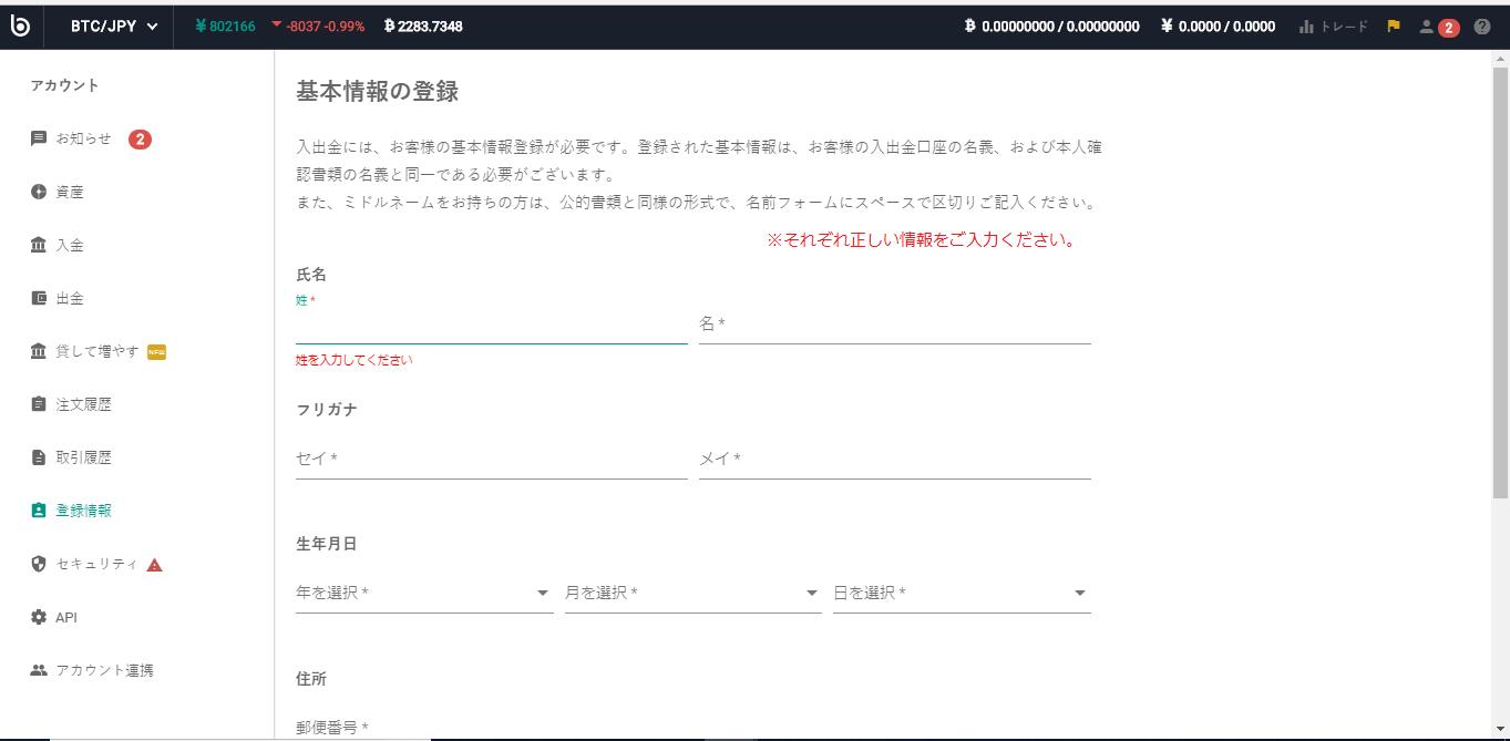 bitbankの基本情報の登録