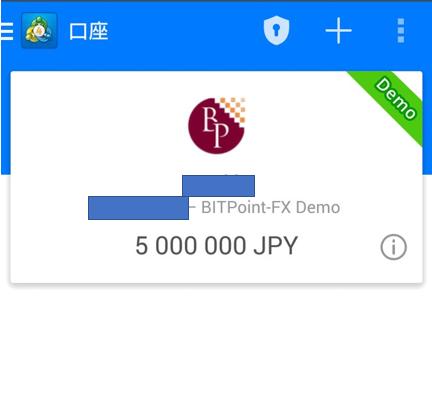 MT4のスマホアプリでの取引IDとPWを入力