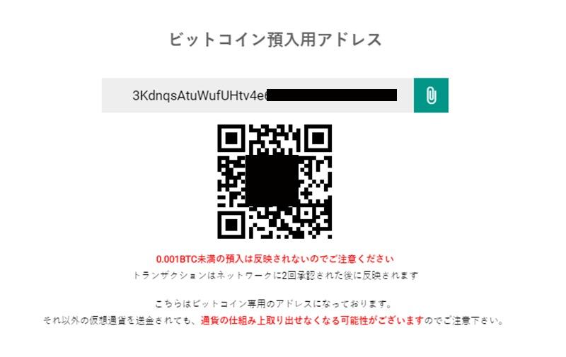 暗号資産(仮想通貨)の入金手順②
