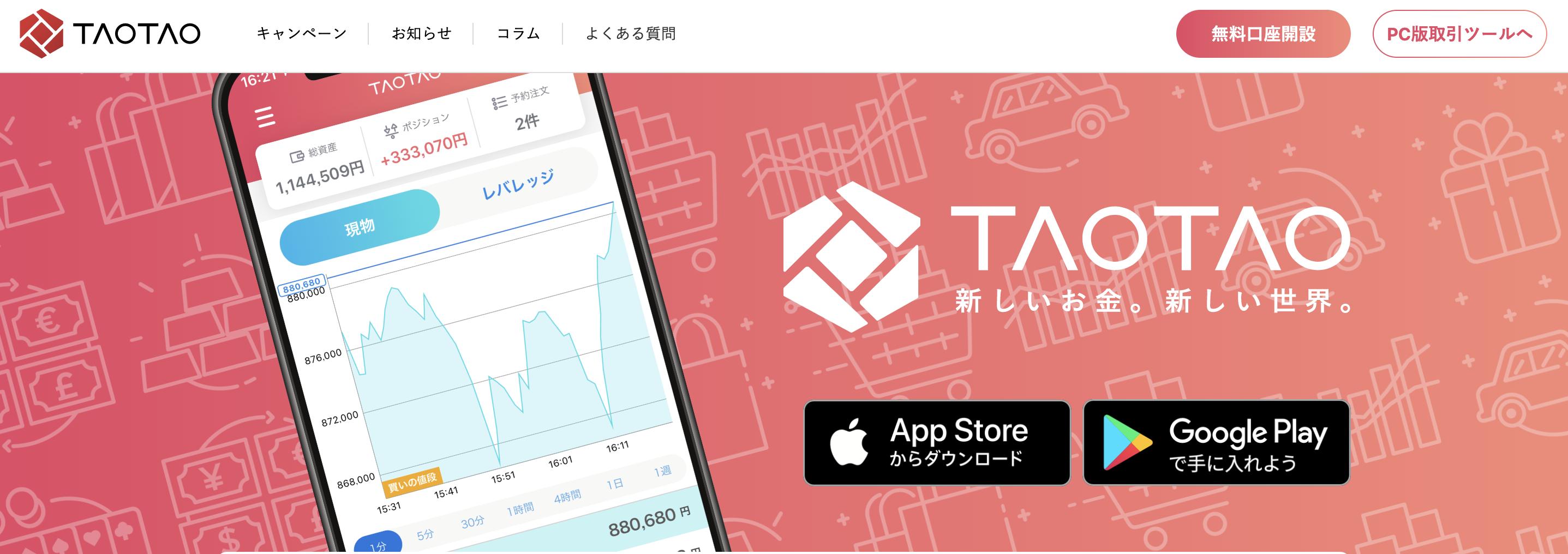taotaoトップページ