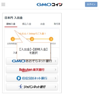 GMOコインの口座に入金