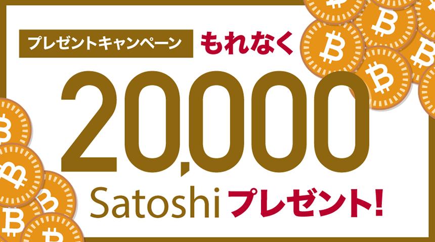 GMOコイン20000Satoshiキャンペーン