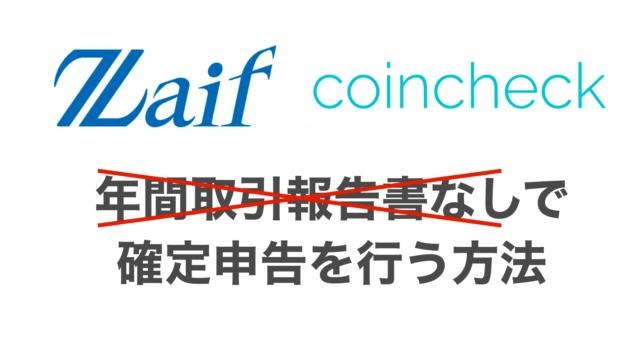 Zaifコインチェックの確定申告