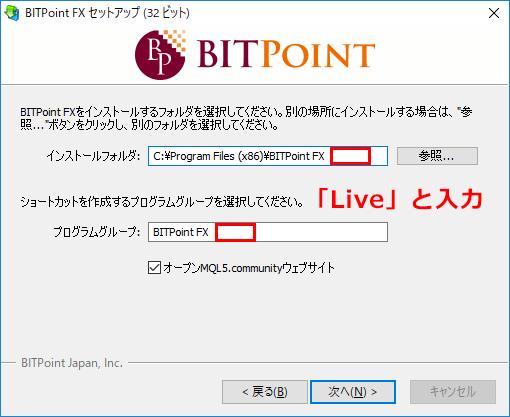 BITPoint公式サイト内のMT4ダウンロード先の指定画面