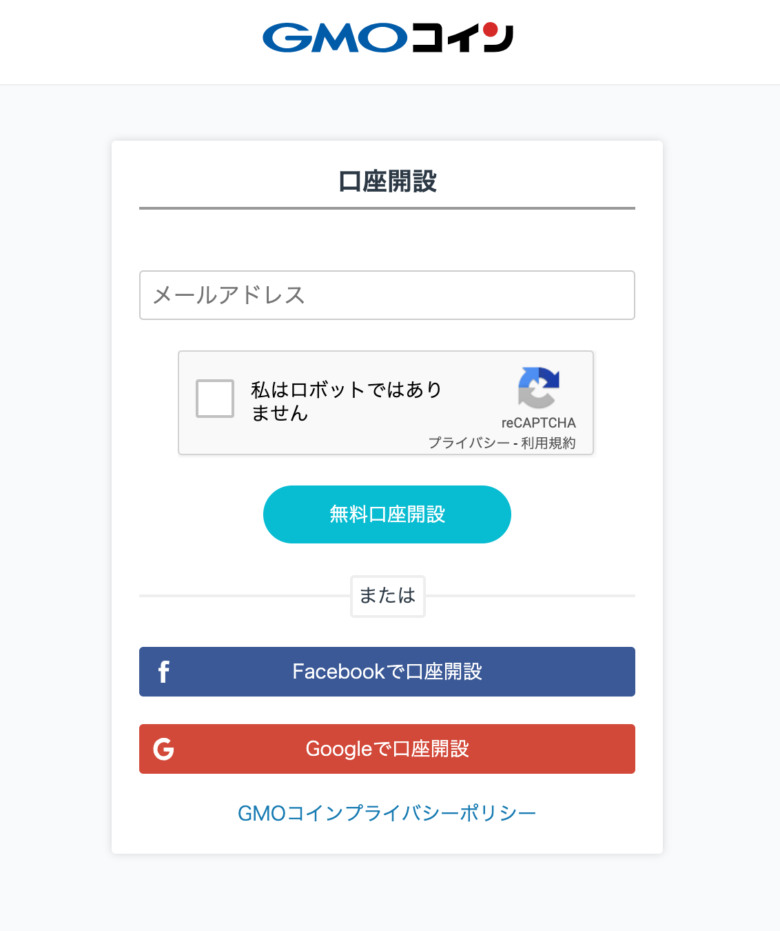 GMOコインのサイト登録フォーム
