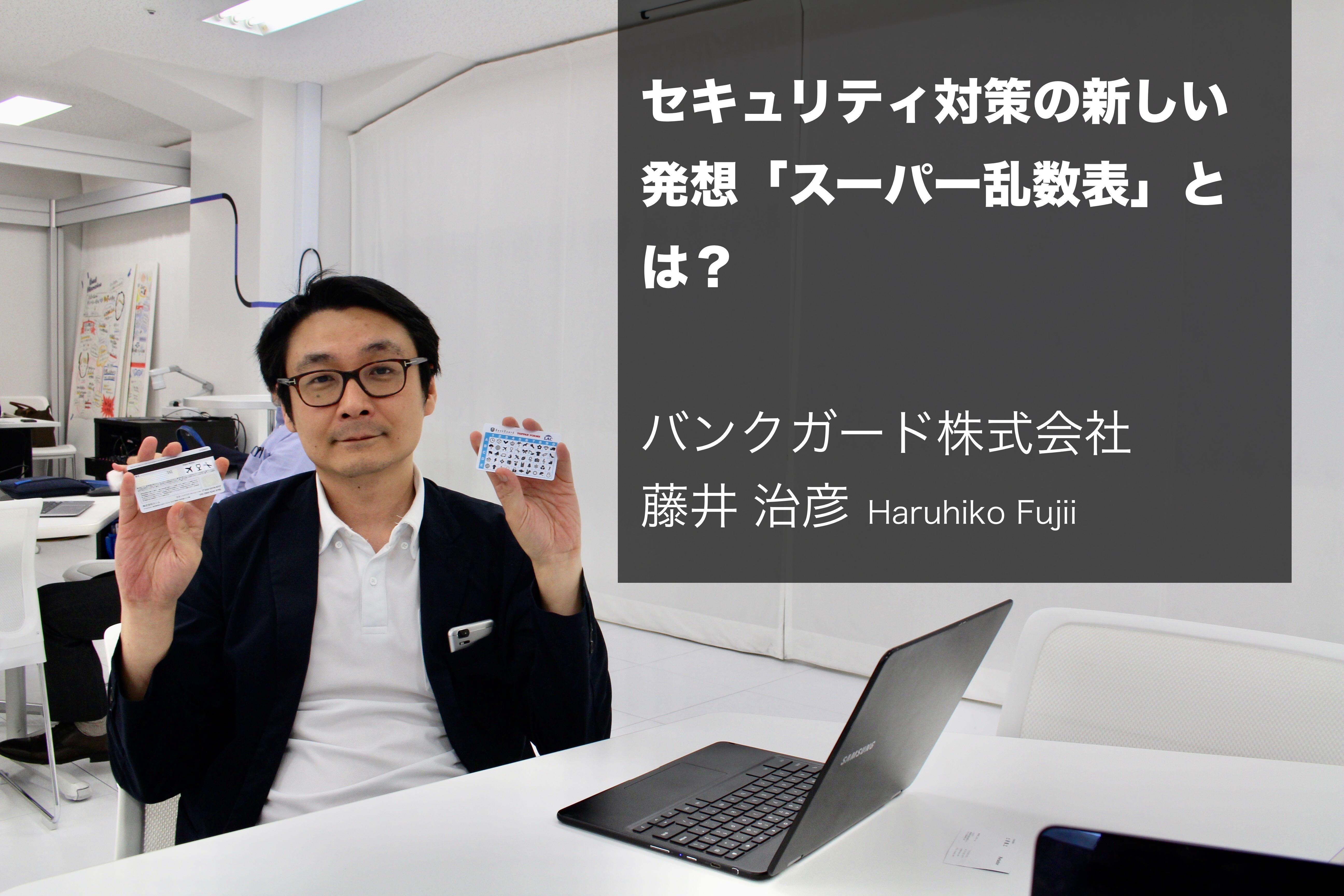 バンクガード藤井社長インタビュー