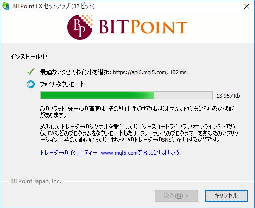BITPoint公式サイト内のMT4インストール画面