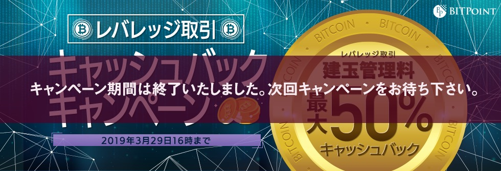 bitpointレバレッジキャンペーン